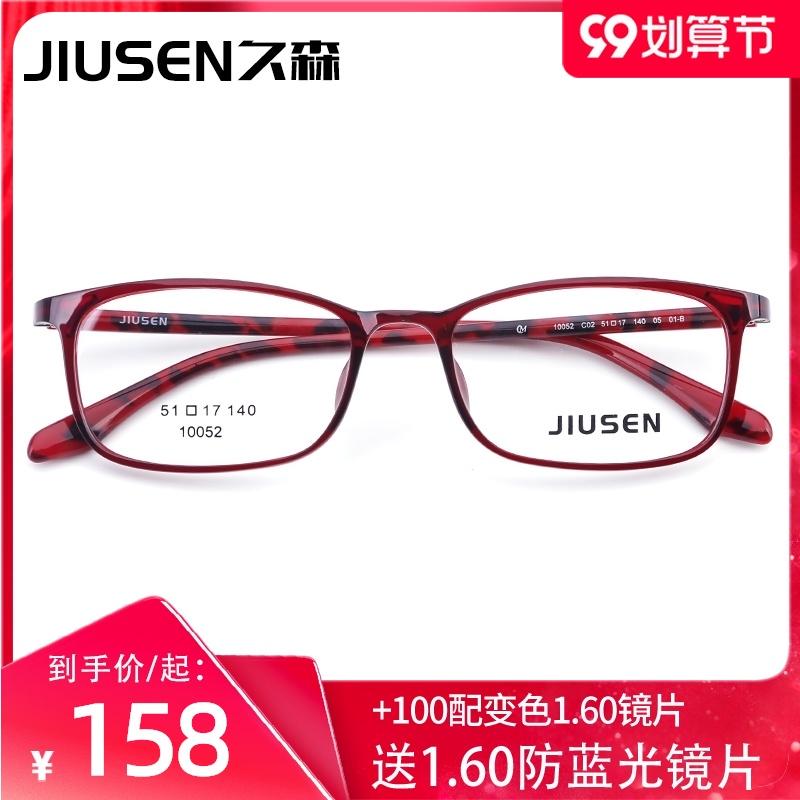 久森10052学生男时尚眼镜框