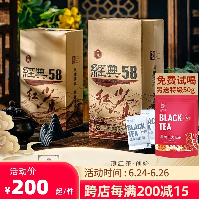 凤牌红茶特级滇红茶茶叶正宗云南凤庆浓香型散装经典58红茶380g装