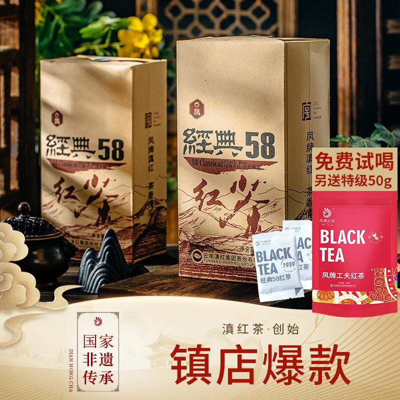 凤牌红茶经典58滇红特级茶叶2021新茶正宗云南凤庆浓香型散装380g