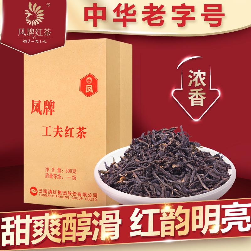 Дянь Хун / Китайский красный чай Артикул 556362256984