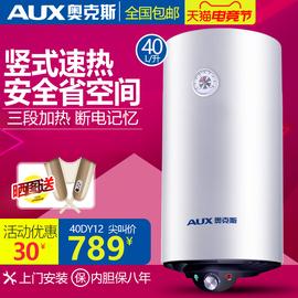 AUX/奥克斯 SMS-40DY12立竖式40升电热水器 储水式速热热水器家用图片