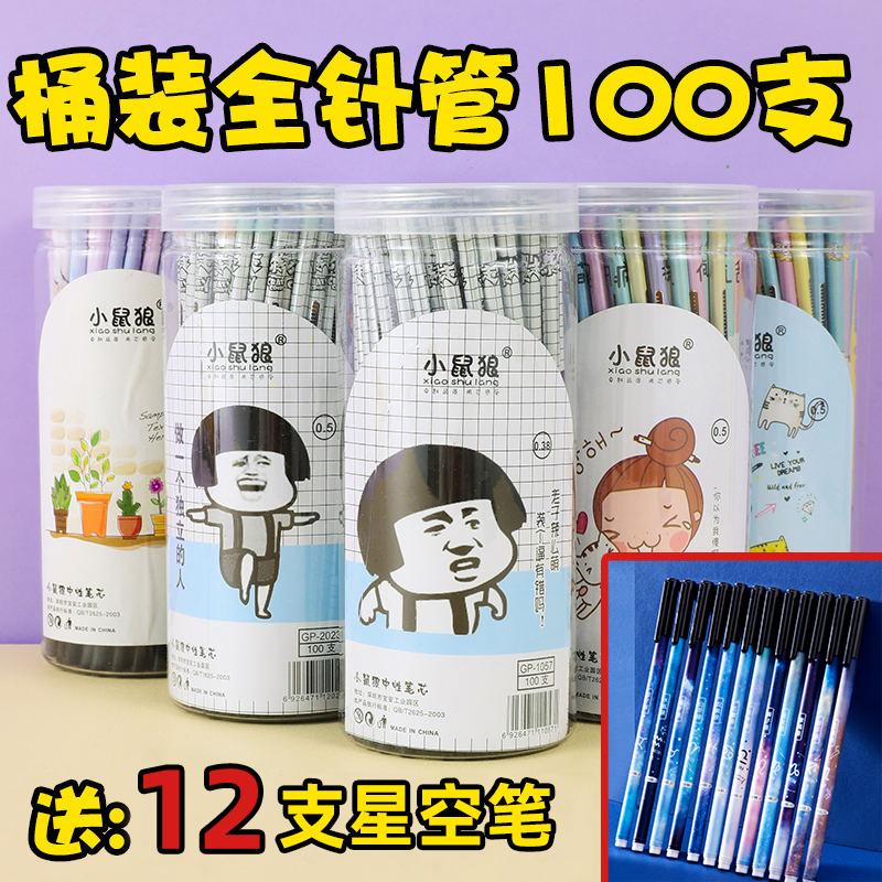 笔芯100支学吖桶装卡通中性笔芯黑色少女心星空星座笔12支学生用