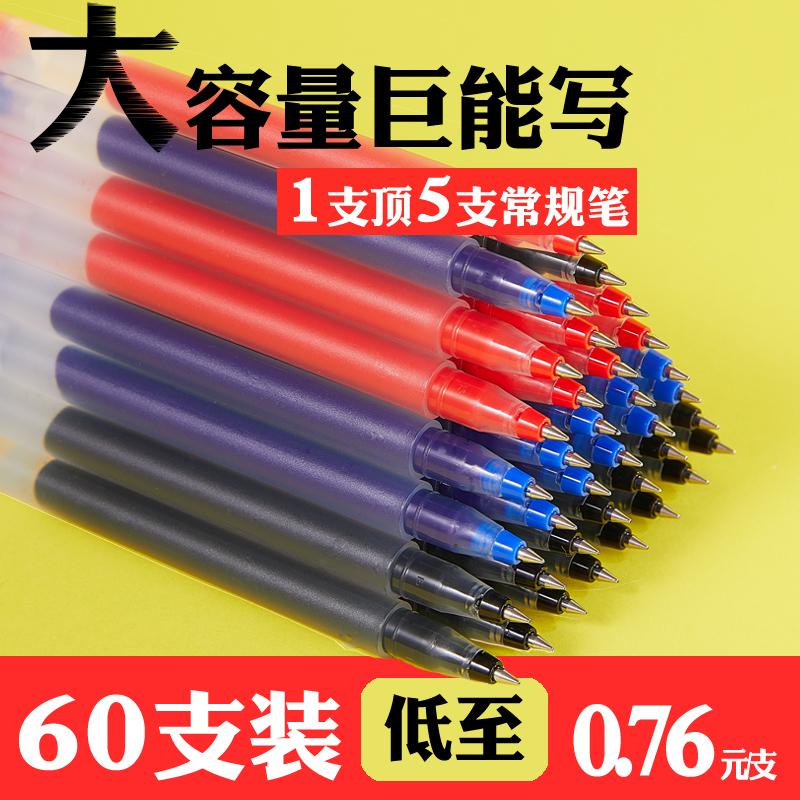 大容量中性笔一次性笔直液笔子弹头巨能写0.5mm考试笔学生用商务