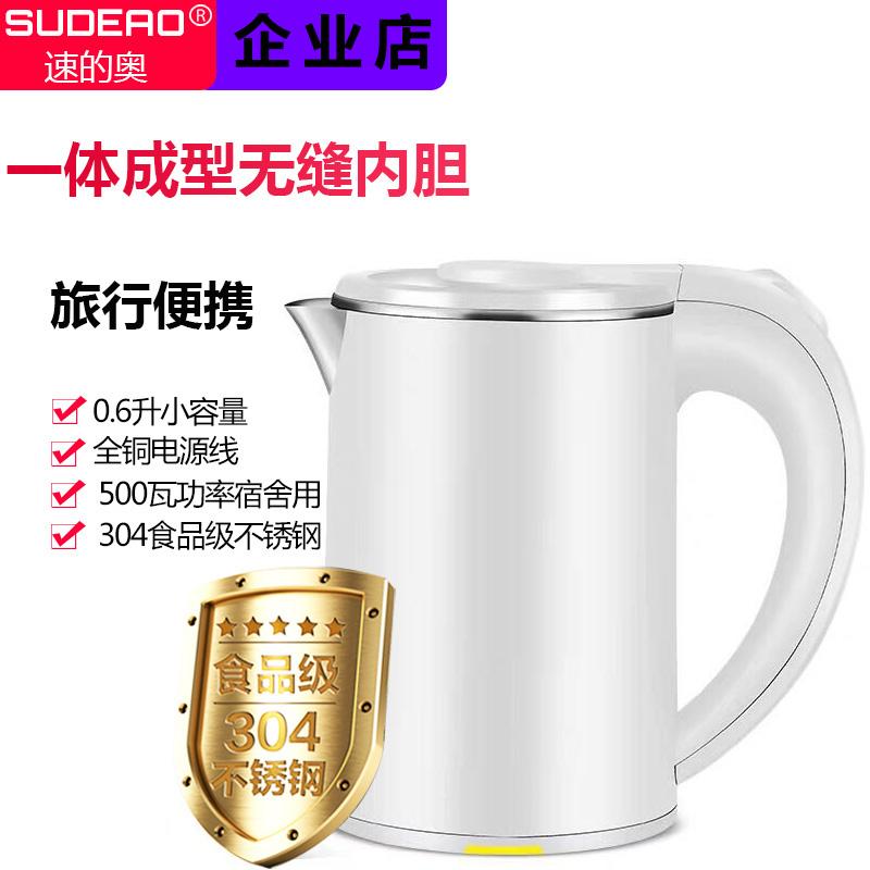 上海SUDEAO速的奥迷你旅行便携式电热水壶电水壶一体无缝内胆(用1元券)