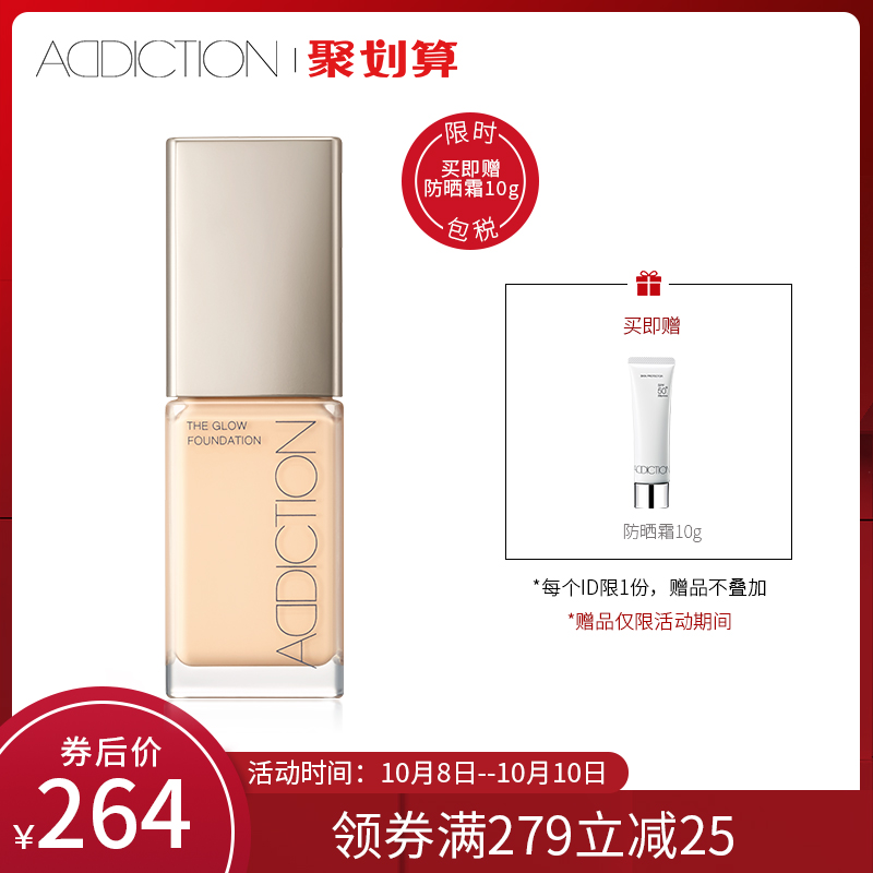 addiction瘾耀颜水凝30ml粉底液11月30日最新优惠