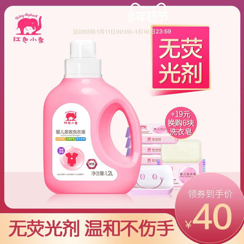 红色小象洗衣液宝宝新生儿天然皂液