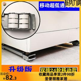 超低洗衣机冰箱衣柜餐桌茶几茶桌家电具伸缩移动神器垫滑轮底座架图片
