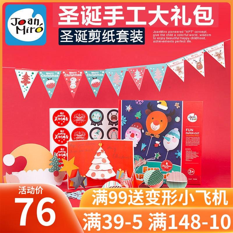 美乐 儿童剪纸折纸圣诞节装饰宝宝礼物DIY手工制作初级简单幼儿园,可领取5元天猫优惠券