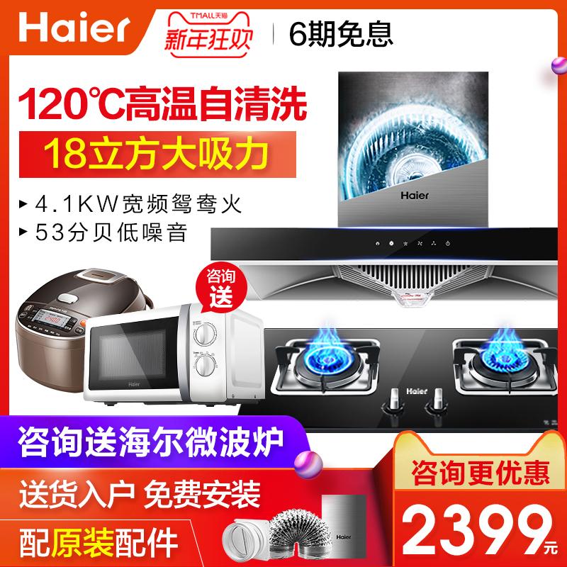 Haier/海尔 E900T6R+QE5B1抽吸油烟机燃气灶套餐灶具套装组合家用