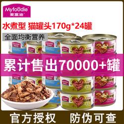 麦富迪猫咪恋猫罐头湿粮零食170g*24增肥鱼罐头包邮特价整箱主食