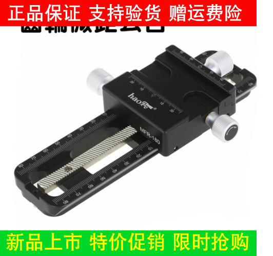 Micro adjustment of the pan head to focus stacking gear micro distance guide two-way pan head flip frame micro distance photography accessories