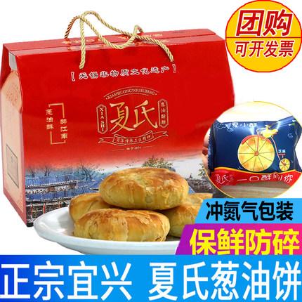 无锡特产宜兴杨巷夏氏葱油饼月饼1kg礼盒装节日送礼 千层猪油酥饼