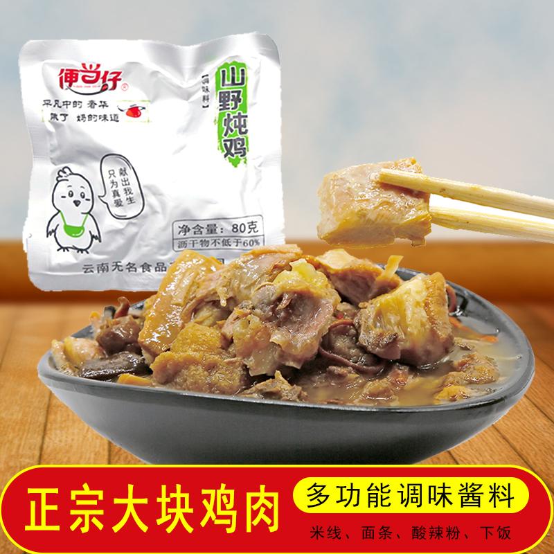 山野炖鸡调味料(回购8折)鸡肉下饭酱拌面肉帽小吃零食