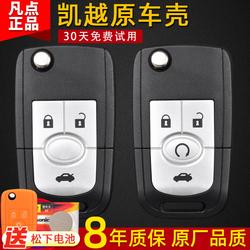 别克凯越折叠遥控器钥匙壳09101112131415款原厂装遥控器改装外壳