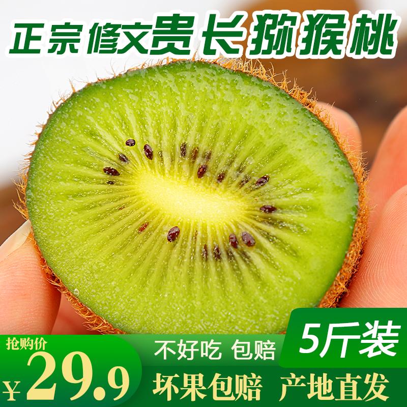 修文贵长猕猴桃新鲜包邮5斤整箱绿心��猴桃现货奇异果孕妇水果