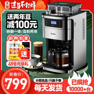 咖啡机现磨鲜煮咖啡壶研磨一体机 东菱咖啡机家用小型全自动美式