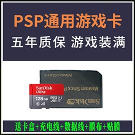 记忆棒索尼psp 卡套 游戏卡128G内存psp3000内存卡psp2000psp1000图片