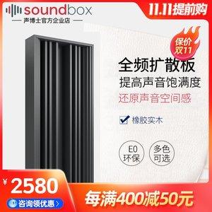 声博士 实木扩散体HIFI室录音室私人影院墙面声学扩散板材料N29