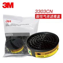 3303CN有机气味酸姓气体滤毒盒配3200面俱1201面俱专业滤毒罐3M