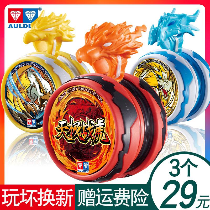 正版奥迪双钻悠悠球儿童玩具火力少年王溜溜球自动变形回旋yoyo球