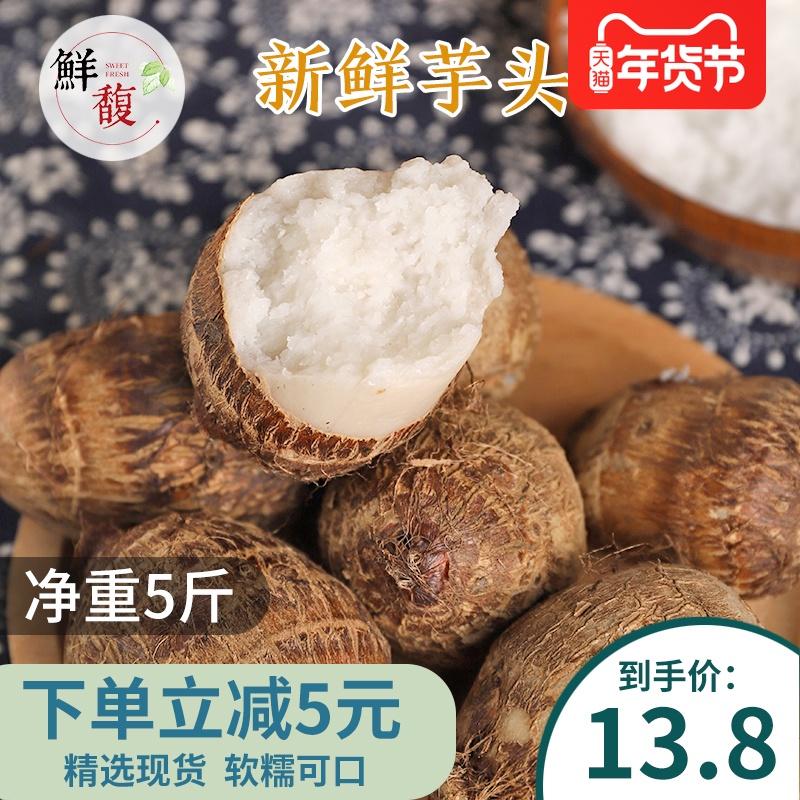 山东芋头特产毛芋头小芋艿新鲜蔬菜农家特产软糯小毛芋头5斤
