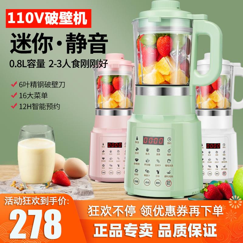 110V迷你破壁机豆浆机免滤加拿大美国日本小家电厨房电器家用小型