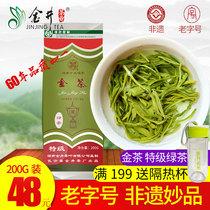 湖南名茶茶叶绿茶特级金茶金井特级绿茶200g21年新茶