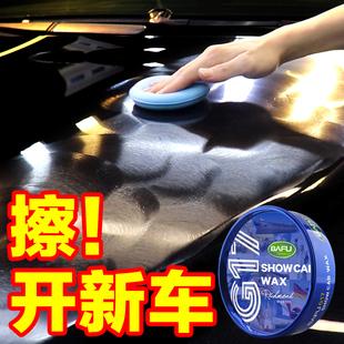 巴孚 G17新车镀膜蜡修复细微划痕去污上光打蜡抛光通用 BAFU