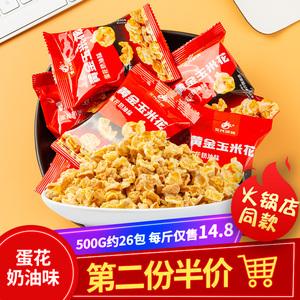 文氏味味黄金玉米豆爆米花火锅小零食500g奶油味办公室零食11.9元
