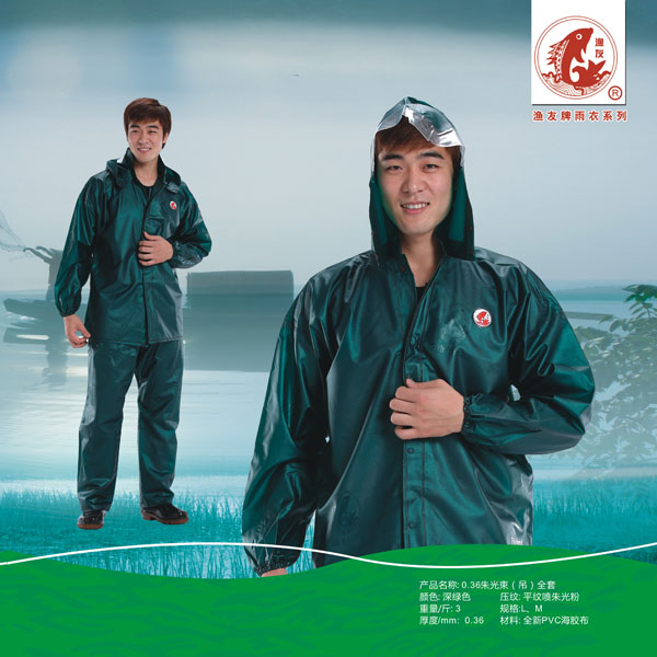Dayu Yuyou brand suit raincoat B004 split poncho with pants 1 set thickness 0.4 package