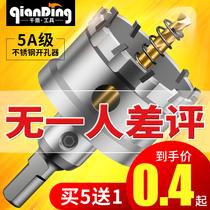 不锈钢开孔器厚铁板专用合金打孔钻头金属扩孔不锈钢板开口器神器