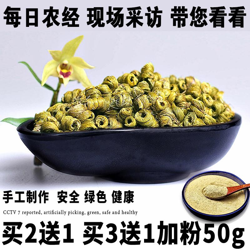 铁皮石斛粉金钗枫斗新鲜条霍山干花茶米斛干条礼盒装非特级野生苗