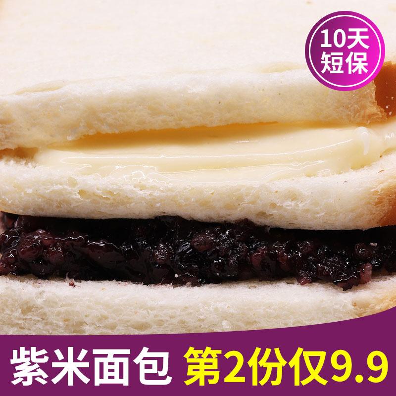 10月10日最新优惠紫米110g*5包奶酪切片吐司面包