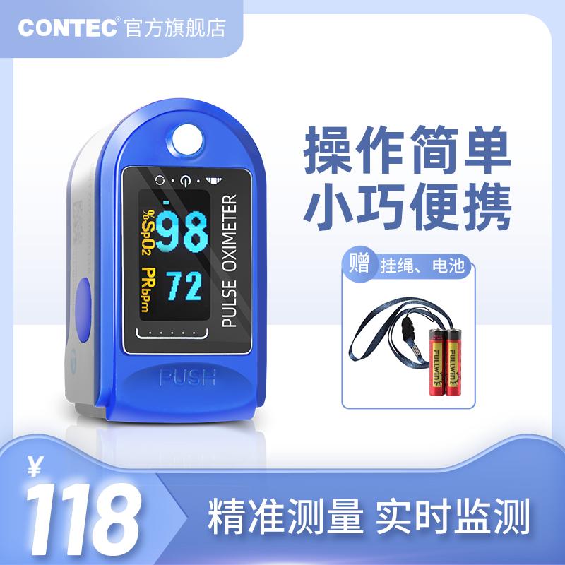 康泰血氧仪指夹式测血氧监测血氧脉搏手指夹式脉搏血氧仪血氧饱和