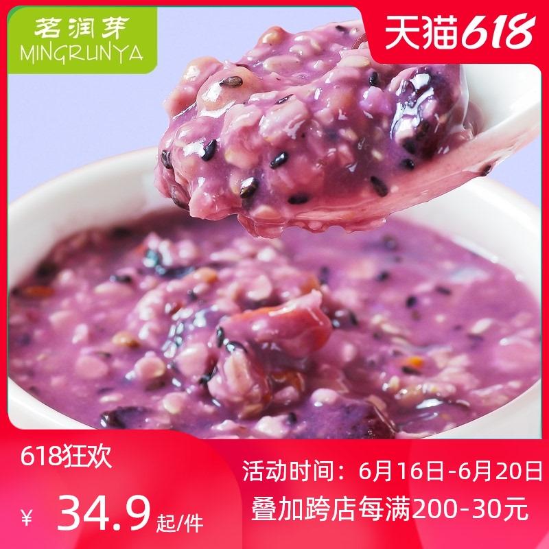 茗润芽紫薯魔芋代餐粥早餐即食五谷粗粮代餐粉低热量饱腹代餐