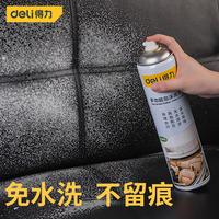 查看得力泡沫清洗剂神器免水洗强力家用去污清洁汽车内饰多功能洗车液价格