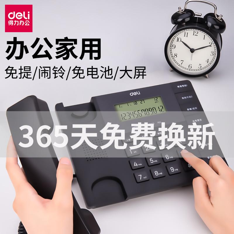 得力电话机有绳商务办公家用固定电话机有线座机来电免提清晰通话