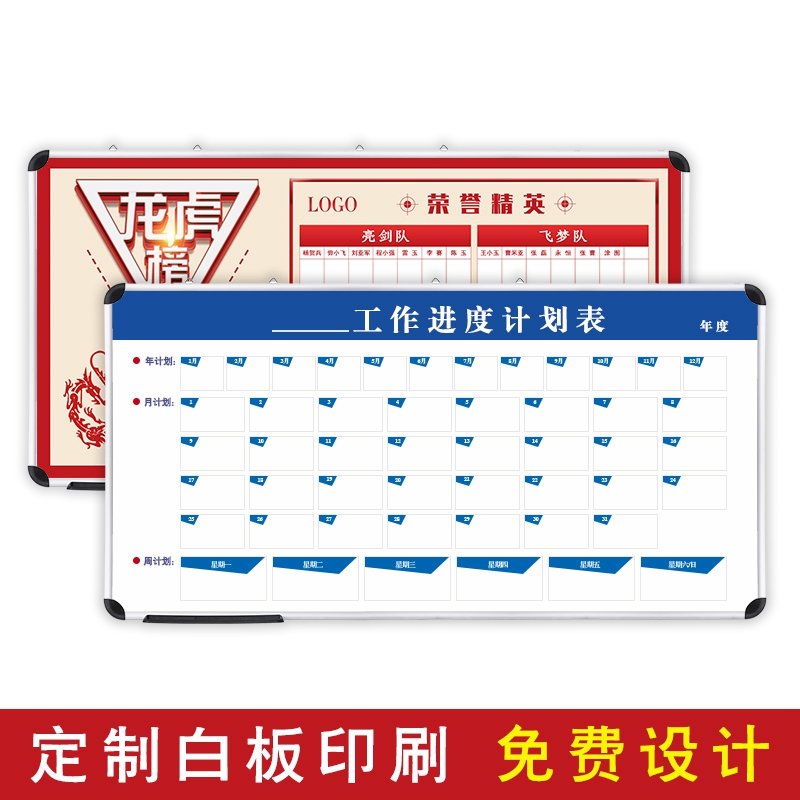 磁性定制白板宣传公告栏图案表格定做文化墙企业公司龙虎榜英雄榜工厂车间生产管理挂式看板展板