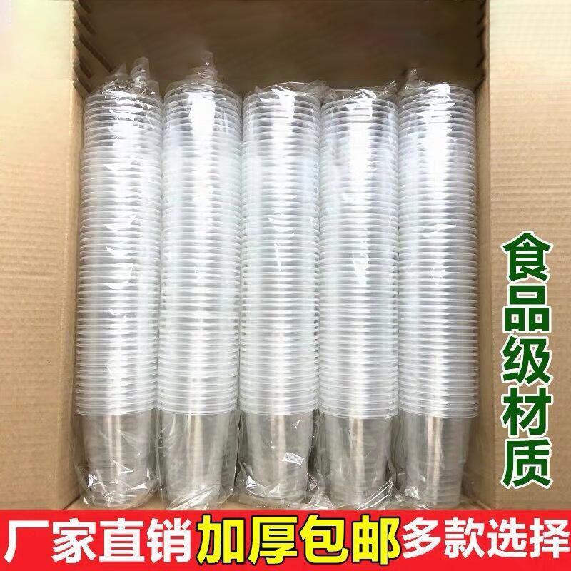 一次性杯子塑料杯透明杯口杯加厚航空杯水杯试饮杯200-1000只整箱