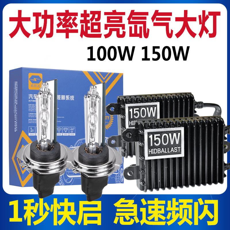氙氣燈套裝H7快啟超亮9005汽車12V疝氣大燈泡150W強光H4遠近一體