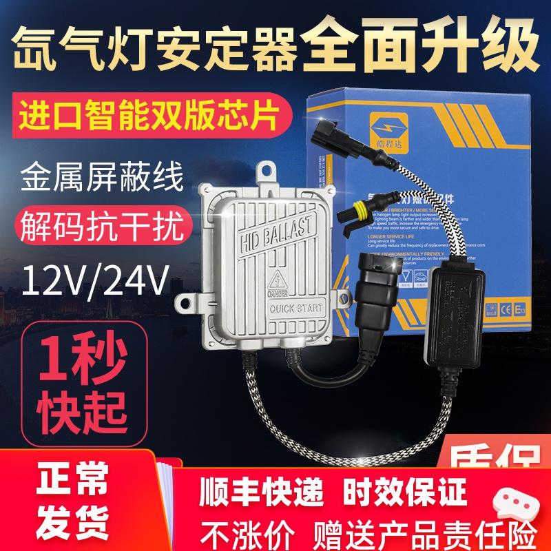安定器氙气灯55W一秒快启12V通用35W65解码汽车疝气大灯高压包24V