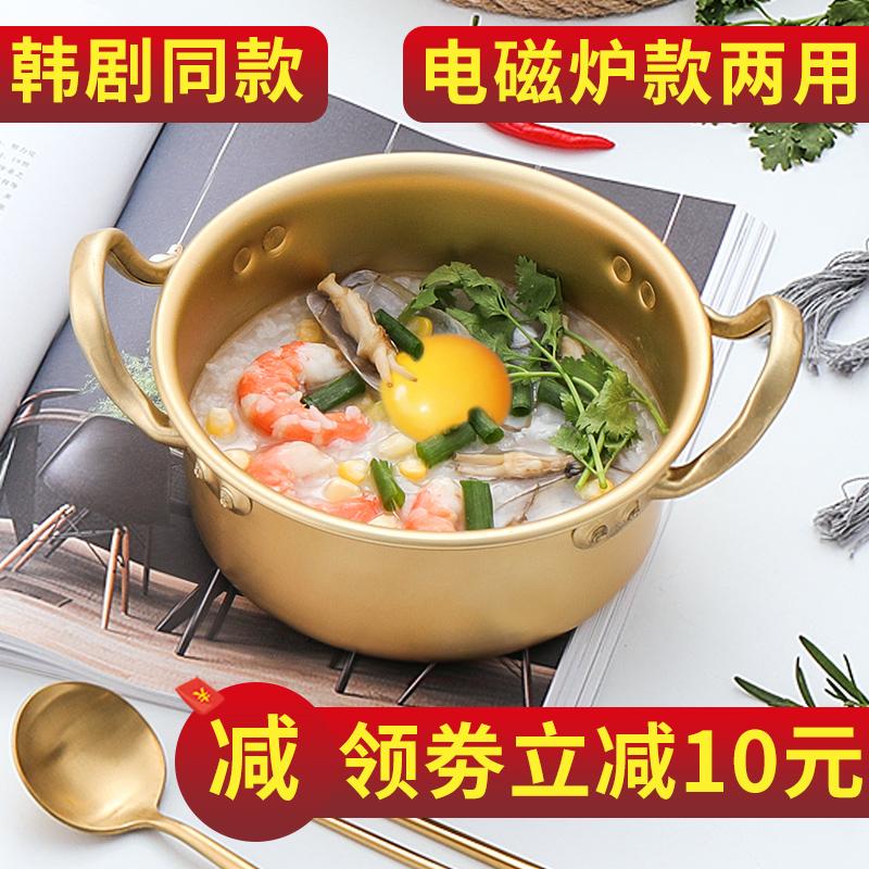 网红韩国泡面锅小煮锅家用煮面锅韩式黄铝锅辛拉面锅汤锅方便面锅