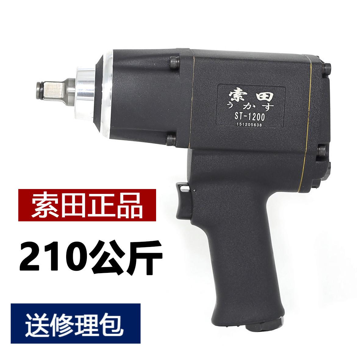 索田1/2大扭力工业级小风炮风动气动扳手冲击大扭力工具210公斤