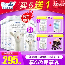 【买过的店】朵拉小羊2段婴幼儿配方羊奶粉6-12个月800g*6图片