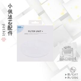 Petkit小佩寵物飲水機濾芯五代二代三代SOLO濾棉替換過濾配件5代圖片