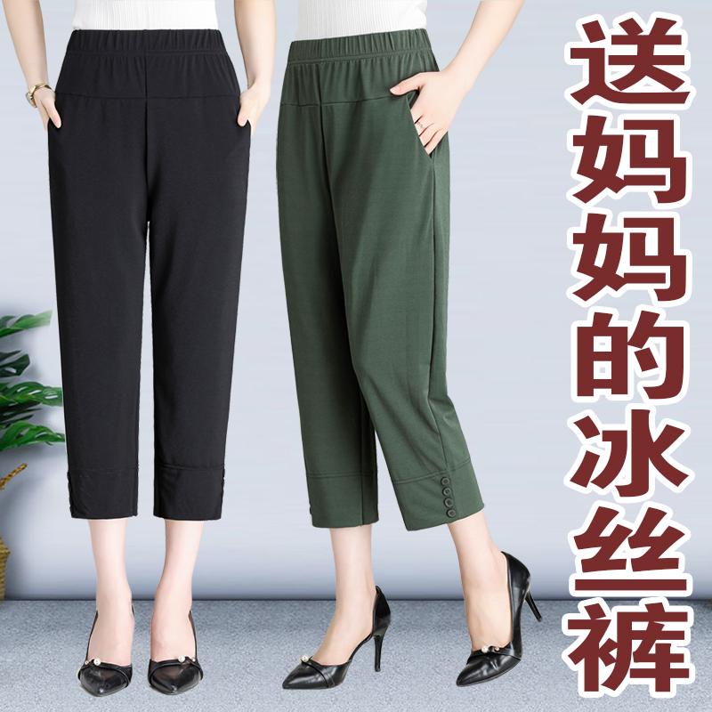 妈妈夏季薄款七分裤子休闲宽松7分冰丝绿色老太太天中老年人女裤