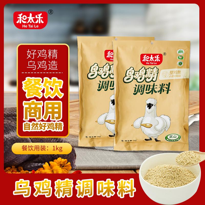 Hetaile chicken essence seasoning flavor and freshening household kitchen fried vegetables black chicken essence instead of monosodium glutamate 456g * 2
