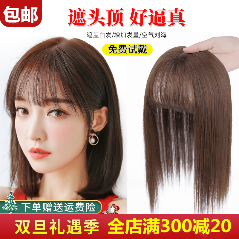 Wig piece womens long straight hair top hair patch cover white hair wig no trace air fringe inclined fringe