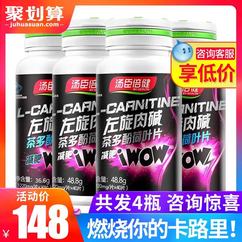 (用35元券)148顽固减肥燃脂汤臣倍健排油糖