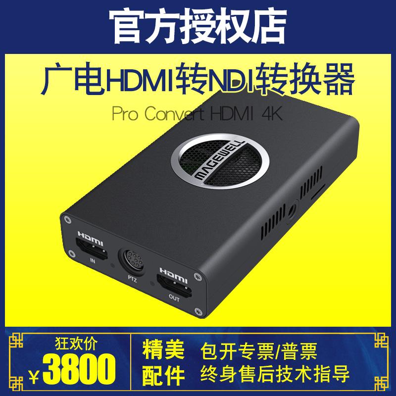 美乐威Pro Convert HDMI 2K视频转NDI®编码器SDI转NDI采集卡